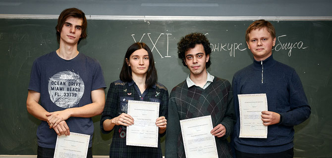 "Finalists of the 21st All-Russian Möbius Contest (2017), nomination ""Undergraduates and graduates"""