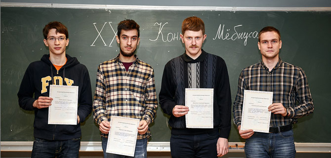 "Finalists of the 21st All-Russian Möbius Contest (2017), nomination ""Undergraduates"""